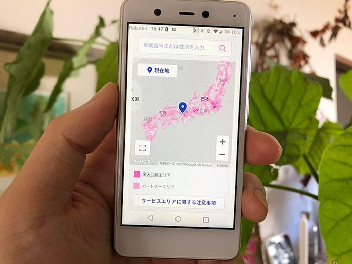 楽天link iphone
