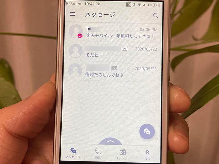 楽天リンク メッセージ画面