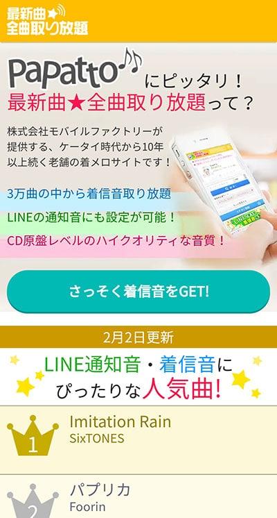 LINEの通知音