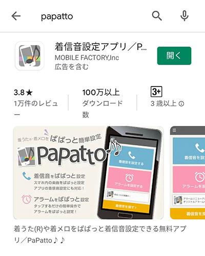 着信音設定アプリ「PaPatto」