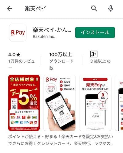楽天ペイアプリ