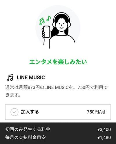 LINE MUSICを使いたい方