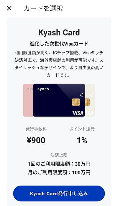 Kyashカード発行申し込み