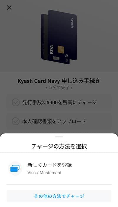 発行手数料900円
