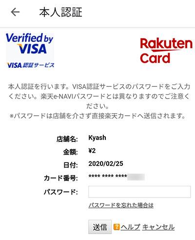 クレジットカードの本人認証画面