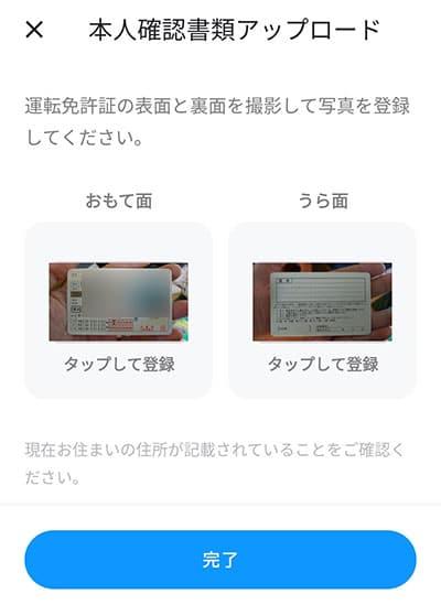 免許証の写真はアプリから撮影できる