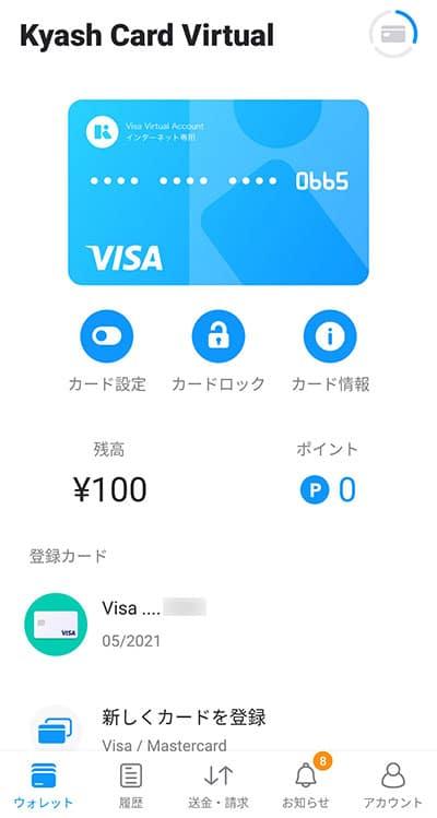 Kyash残高は100円