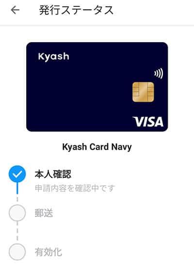 Kyash Visaカードの到着はまだ