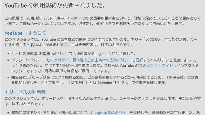 YouTubeライブ配信でNGな動画