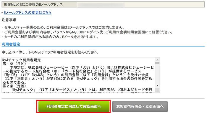 WEB明細サービス「MyJチェック」の登録