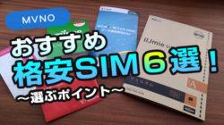 おすすめ格安SIM6選!選ぶポイント【2020年版】