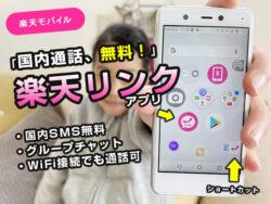 「通話料無料?」楽天リンクとは?できることや注意点、楽天モバイル(キャリア)必須の電話アプリ!