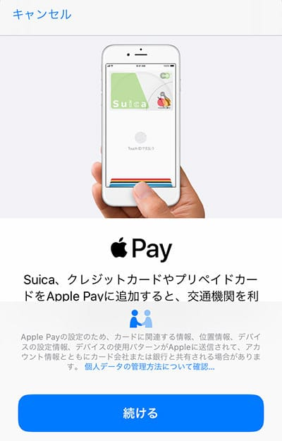 Apple Pay画面
