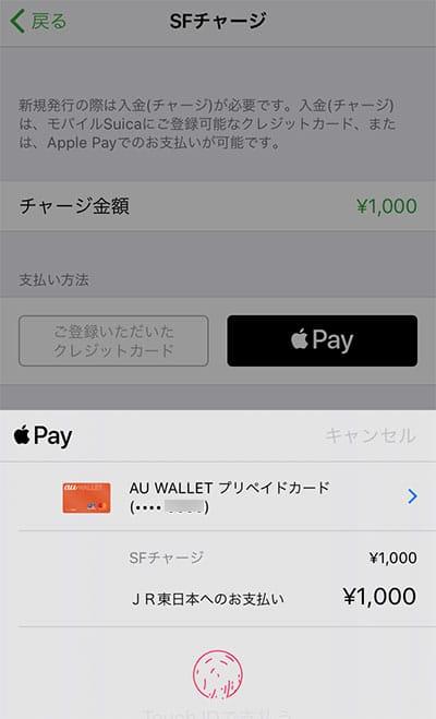 Suica発行時は1,000円をチャージ