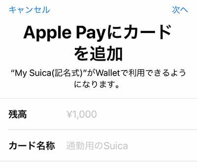 Apple Payにカードを追加