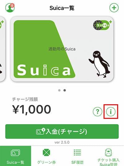 削除対象のSuica画面