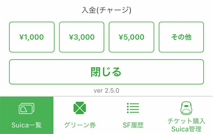Google Pay・Apple Payでチャージ