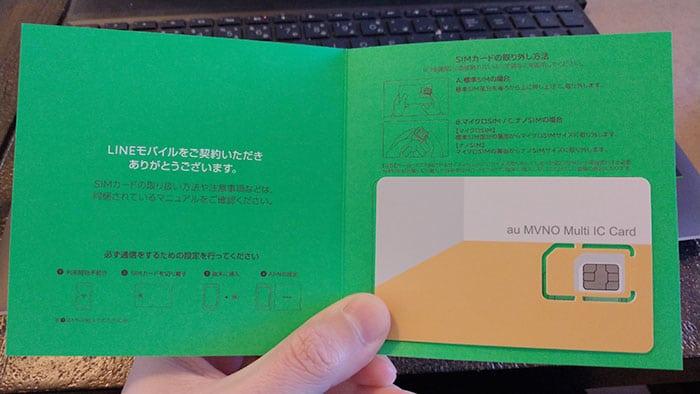 SIMカードが入っています