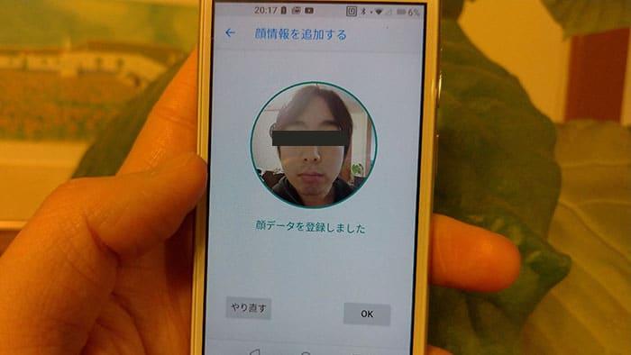 顔認証機能