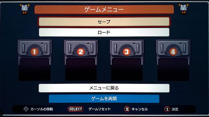PCエンジンミニのゲームのセーブ方法