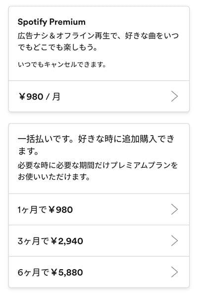有料版(Premium)