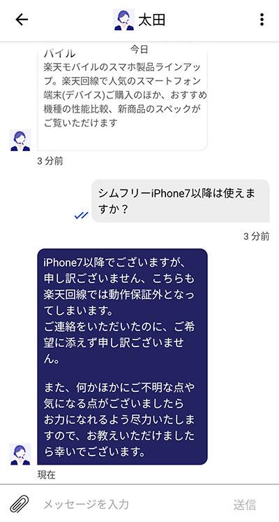 iPhoneは動作保証がないとの事