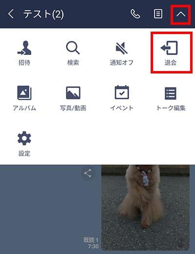android版LINEのグループ退会