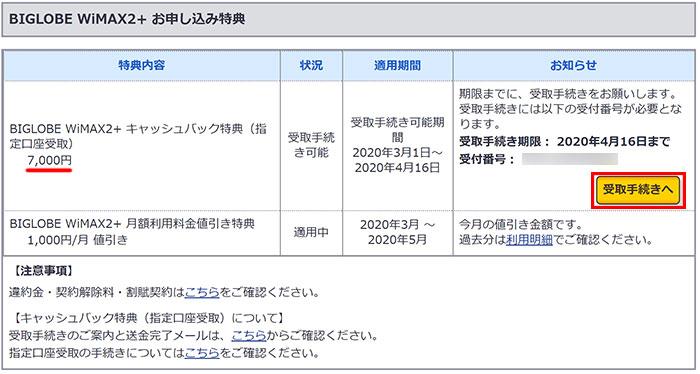 BIGLOBE WiMAX2+ お申し込み特典