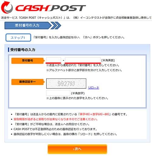 CASH POST
