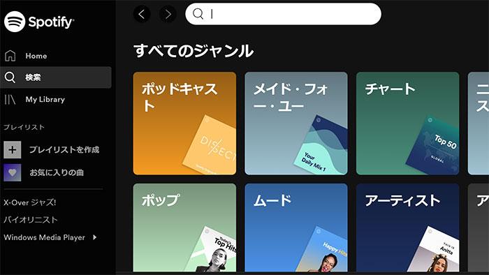 Spotify Web Player