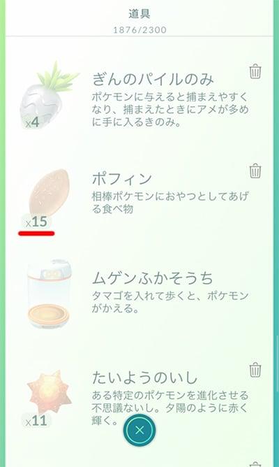 15日分(1,500ポケコイン)