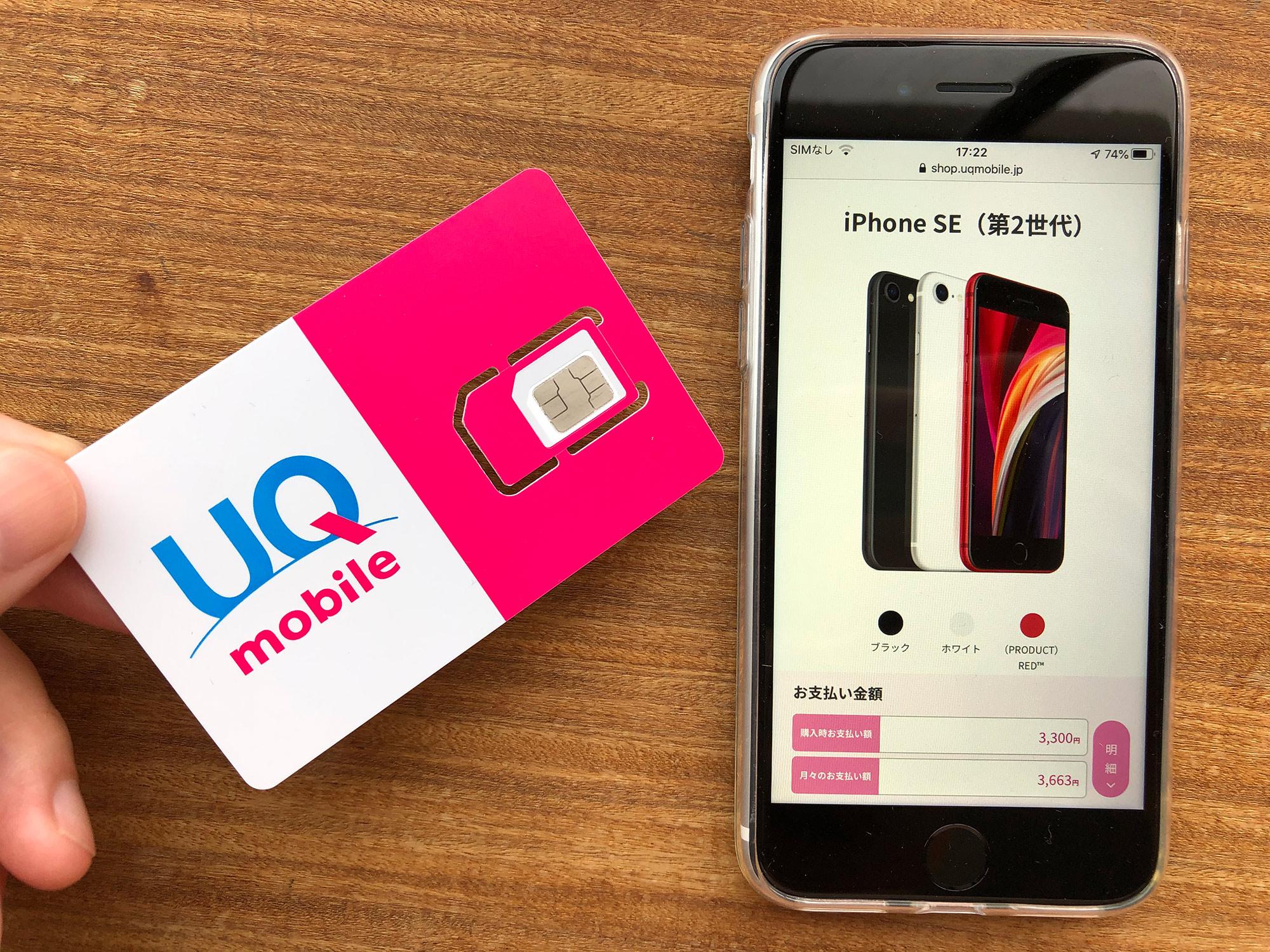 UQモバイル iPhoneSE(第2世代)