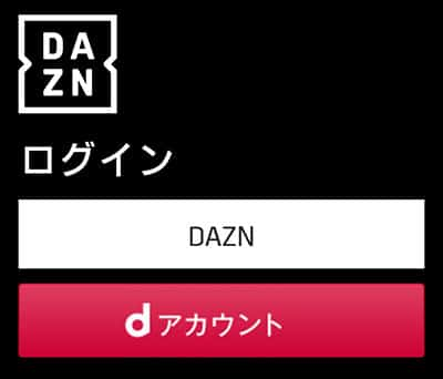 DAZNアプリからだと
