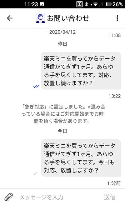 楽天モバイル(キャリア)