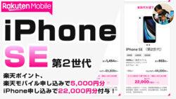 「楽天モバイルで実質17,800円!?」在庫が気になるiPhoneSE(第2世代)を買ったので実機レビュー!