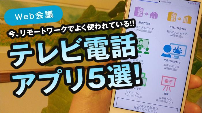 電話 android テレビ