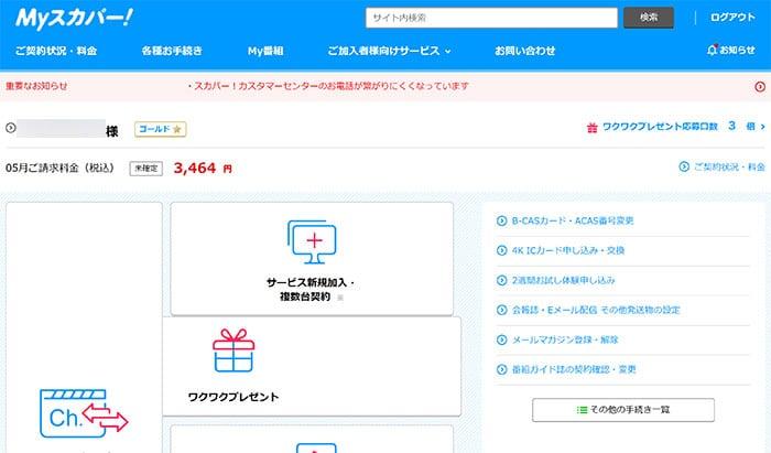 月額3,464円