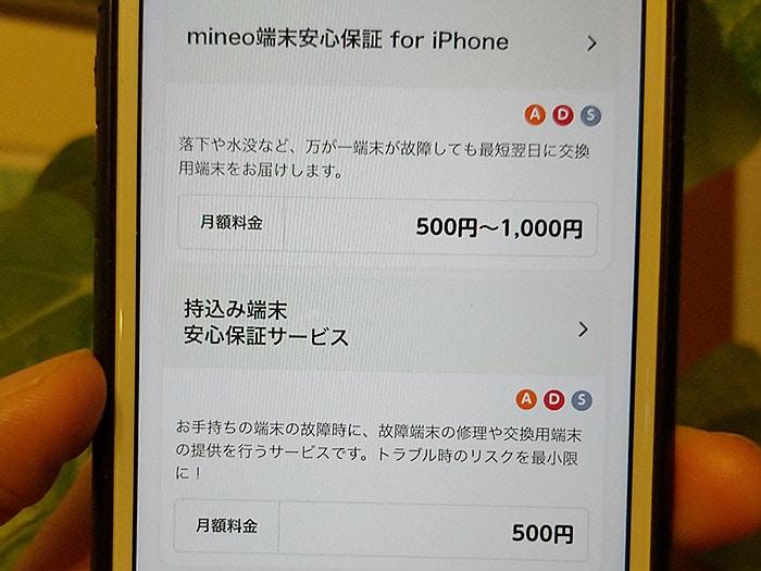 iPhone保証について