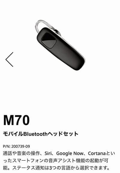 M70 モバイルBluetooth