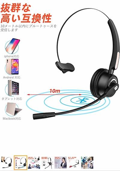 BizoeRade コールセンター Bluetooth