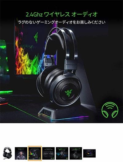 Razer Nari Ultimate ゲーミングヘッドセット