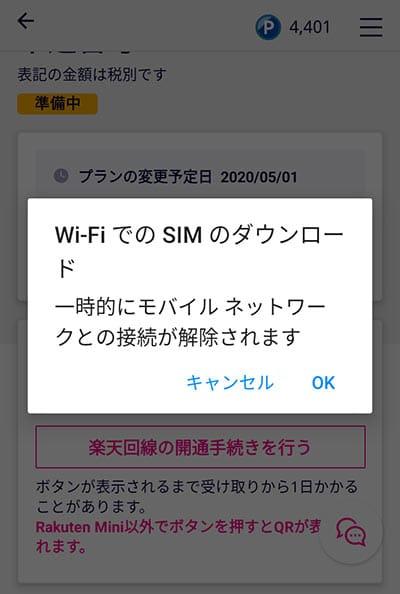 WiFiでのSIMのダウンロード