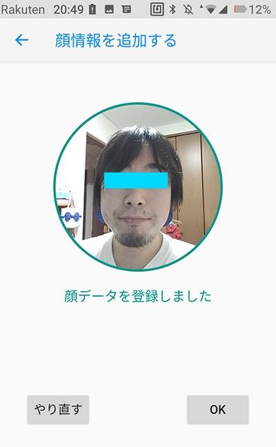 顔情報を追加する