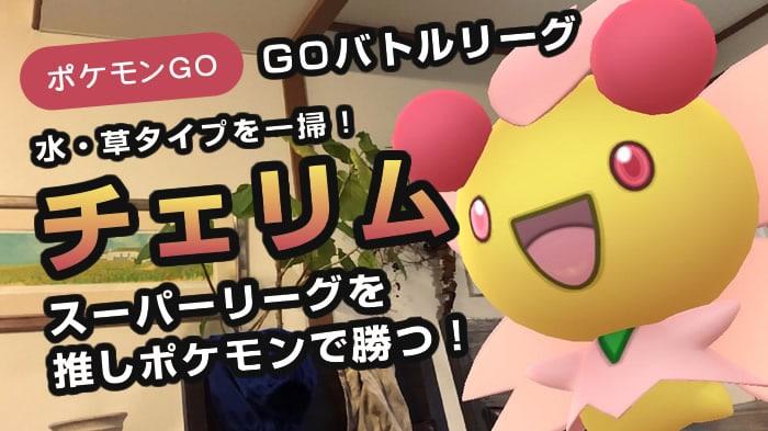 go バトル リーグ おすすめ ポケモン