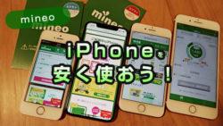 「マイネオはiPhoneユーザーに好評!」月額料金・注意点・保証について!