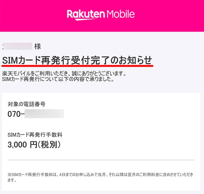 SIMカード再発行受付完了のお知らせ