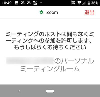 ビデオ通話(ミーティングルーム)画面が表示