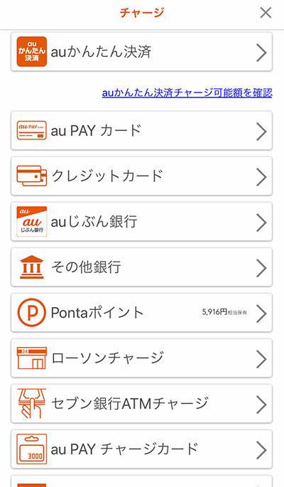 au Payへのお金のチャージ手段