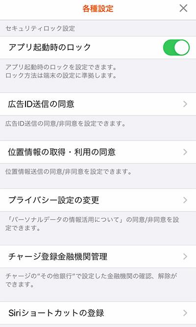 au Payアプリの設定