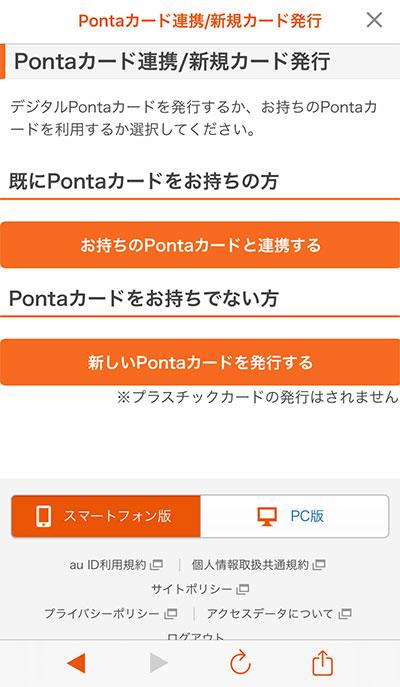 Pontaカード連携/新規カード発行